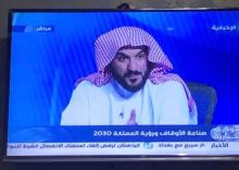 لقاء بقناة الإخبارية بعنوان: صناعة الأوقاف ورؤية المملكة 2030